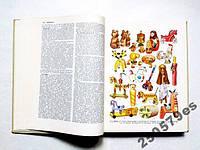 Педагогическая энциклопедия в 4 томах