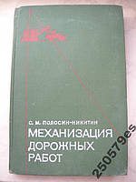 """С.Полосин-Никитин  """"Механизация дорожных работ"""""""