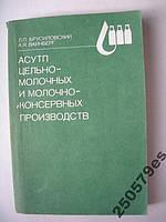 АСУТП цельномолочных и молочноконсервных производств