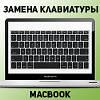 "Замена клавиатуры MacBook 13"" 2006-2008 в Донецке"