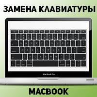 "Замена клавиатуры MacBook 13"" 2006-2008 в Донецке, фото 1"