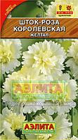 Шток-роза Королевская желтая  0,1 г