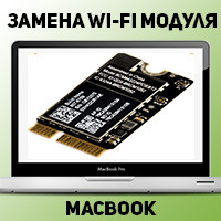 "Замена Wi-Fi модуля MacBook 13"" 2006-2008 в Донецке"