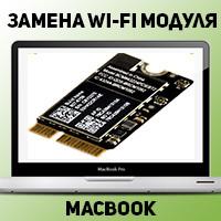 "Замена Wi-Fi модуля MacBook 13"" 2008-2009 в Донецке"