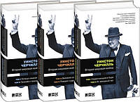 Вторая мировая война. В 6 томах (комплект из 3 книг). У.Черчилль