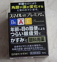 Lion Smile 40 Premium - лучшие глазные капли из Японии - 10 активных ингредиентов, витамин А, фото 2