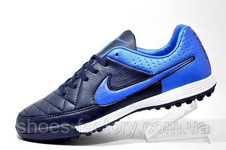 "Сороконожки Nike Tiempo Mystic V TF ""Dark Blue"" Артикул: 819224-443, фото 2"
