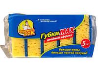 Губка кухонная Фрекен БОК MAX 5 шт