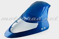 """Пластик Zongshen F1, F50 передний (клюв) (синий) """"KOMATCU"""""""