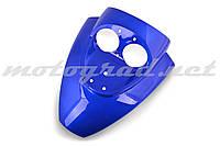 Пластик Zongshen GRAND PRIX передний (клюв) (синий)