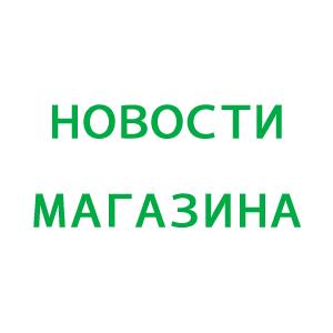 Новости магазина