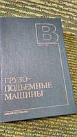 Грузоподъемные машины М.Александров