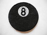Нашивка, патч бильярдный шар 8-ка (восьмерка)