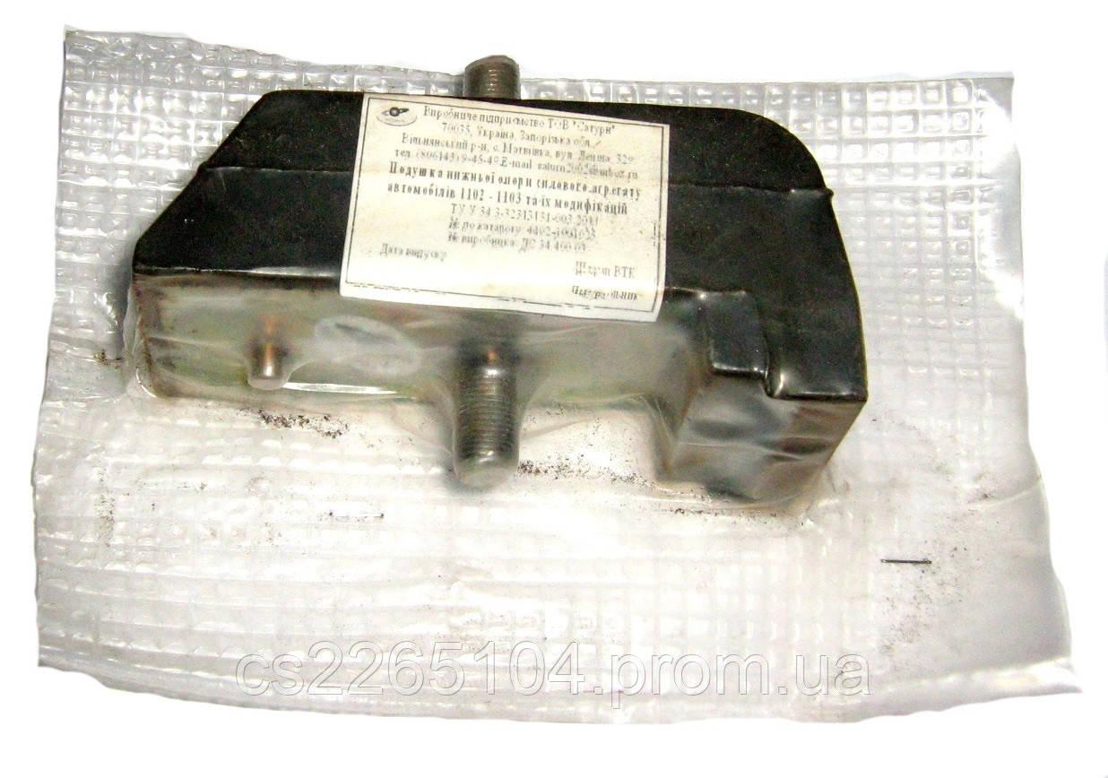 Подушка двигуна ЗАЗ 1102 нижня