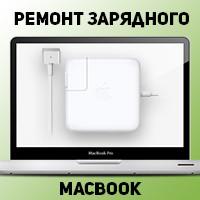 """Ремонт зарядного устройства MacBook 13"""" 2006-2008 в Донецке"""