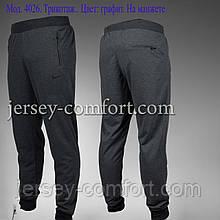 Штани трикотаж, чоловічі на манжеті. Штани чоловічі спортивні.. Спортивні брюки чоловічі.