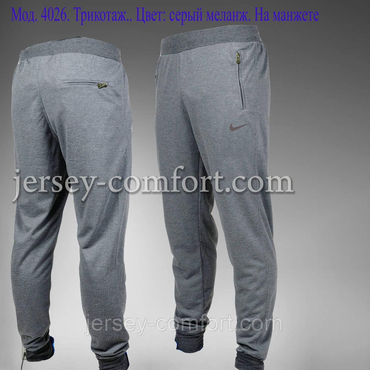 Спортивные брюки мужские на манжете. Трикотаж. 4 цвета. Мод. 4026.
