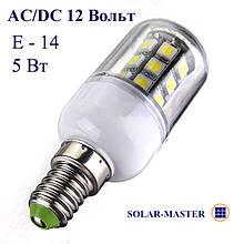 Светодиодная  лампа  AC/DC 12 Вольт 5 Вт цоколь E-14