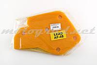 Элемент воздушного фильтра Honda LEAD AF48 (поролон с пропиткой) (желтый)