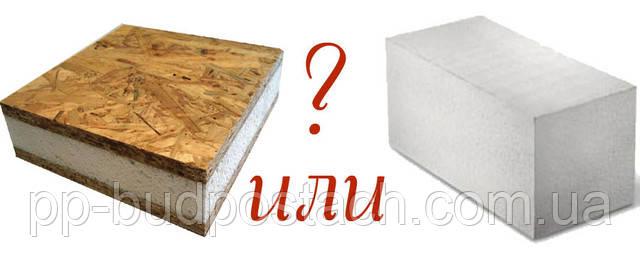 Що краще СІП панелі або піноблоки