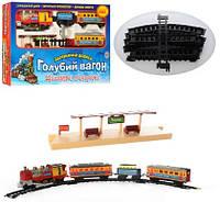 Железная дорога Голубой вагон 580 см (дым, свет, звук, перрон) 7015