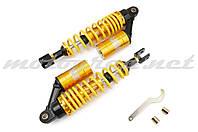 Амортизаторы (пара) универсальные 320mm, газомасляные NET (желтые) (#0002)