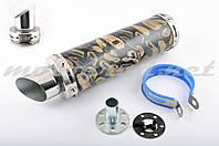 Глушитель (тюнинг) 300*90mm, креп. Ø48mm (нержавейка, змеиная кожа, прямоток, тип:3)
