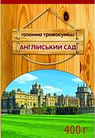 "Газонная трава ВАССМА оптом ""Англійський сад"" 0,4 кг купить в Украине со склада 7 километр не дорого"