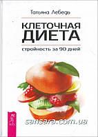 """Лебедь Татьяна """"Клеточная диета"""""""