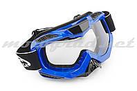 Очки маска кроссовые (mod:MJ-1016, синие, прозрачное стекло)