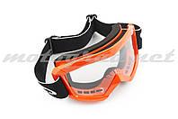 Очки маска кроссовые (mod:MJ-1018, оранжевые, прозрачное стекло)