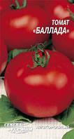 Баллада 0.2 гр. томат СУ