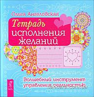 """Ангеловская Ольга """"Тетрадь исполнения желаний"""""""