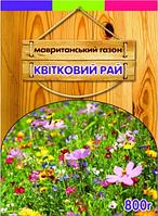 """Семена газонновой травы ВАССМА оптом """"Квітковий рай"""" 0,8 кг купить в Украине со склада 7 километр не дорого"""