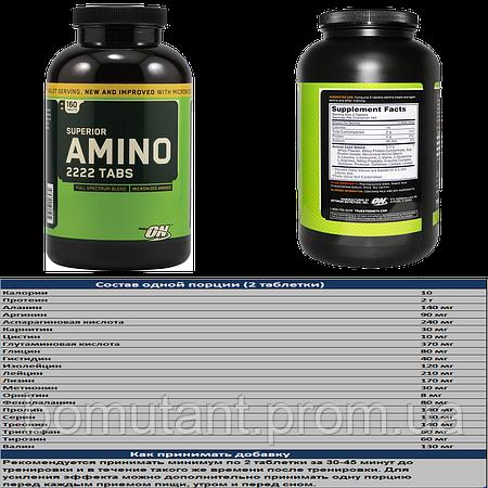 Optimum nutrition amino 2222 160 таблеток
