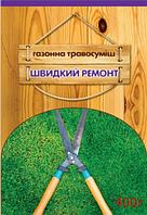 """Семена газонновой травы ВАССМА оптом """"Швидкий ремонт"""" 0,4 кг купить в Украине со склада 7 километр не дорого"""