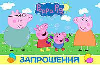 Запрошення на день народження СВИНКА ПЕППА-2