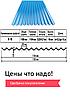 Профнастил К-18 (металлошифер)