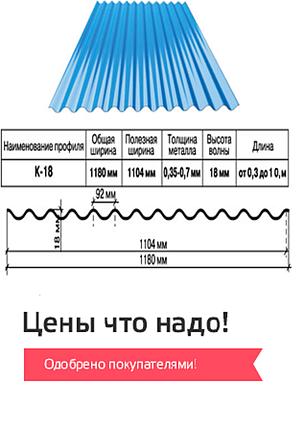 Профнастил К-18 (металлошифер), фото 2