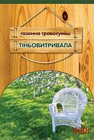 """Семена газонновой травы ВАССМА оптом """"Тіньовитривала"""" 0,4 кг купить в Украине со склада 7 километр"""