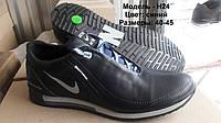 Мужские кожаные кроссовки от производителя Н24