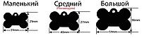 Адресник для собак (Жетон медальйон, заготовки для гравіювання), фото 10