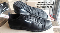 Мужские кожаные кроссовки от производителя Т07