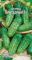 Огірок Бригадний 0.5 г СУ