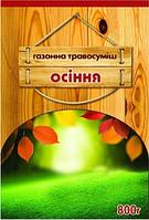 """Семена газонновой травы ВАССМА оптом """"Осіння"""" 0,8 кг купить в Украине со склада 7 километр не дорого"""