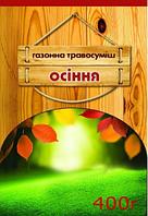 """Семена газонновой травы ВАССМА оптом """"Осіння"""" 0,4 кг купить в Украине со склада 7 километр не дорого"""