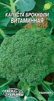 Витаминная  0.5гр. броколи капуста СУ
