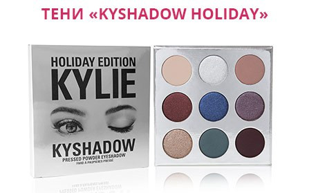 Kylie Holiday Big Box