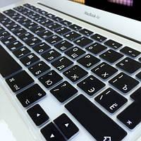 "Накладка на клавиатуру с русскими буквами MacBook Pro/Air 13, 15"""