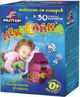Жидкость от комаров  Некусайка  для детей 30 ночей